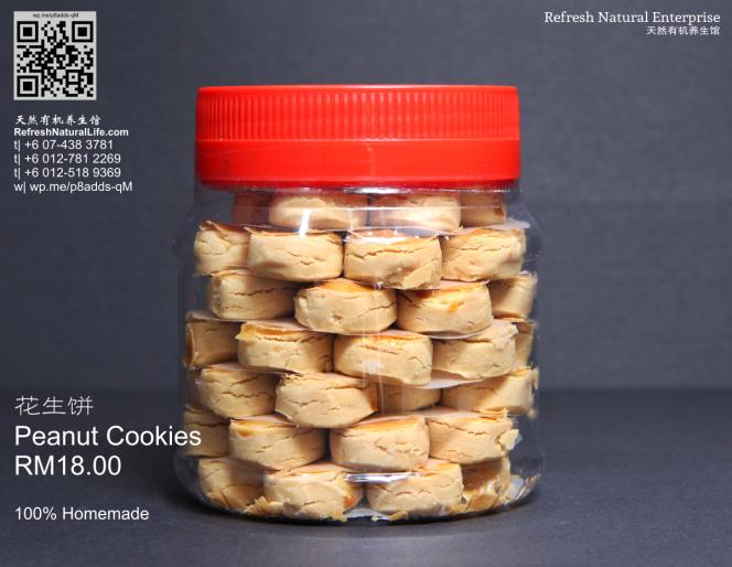 batu-pahat-organic-health-care-chinese-new-year-biscuits-peanut-cookies-refresh-natural-organic-products-healthy-products-%e5%b3%87%e6%a0%aa%e5%90%a7%e8%be%96%e5%86%9c%e5%8e%86%e6%96%b0%e5%b9%b4