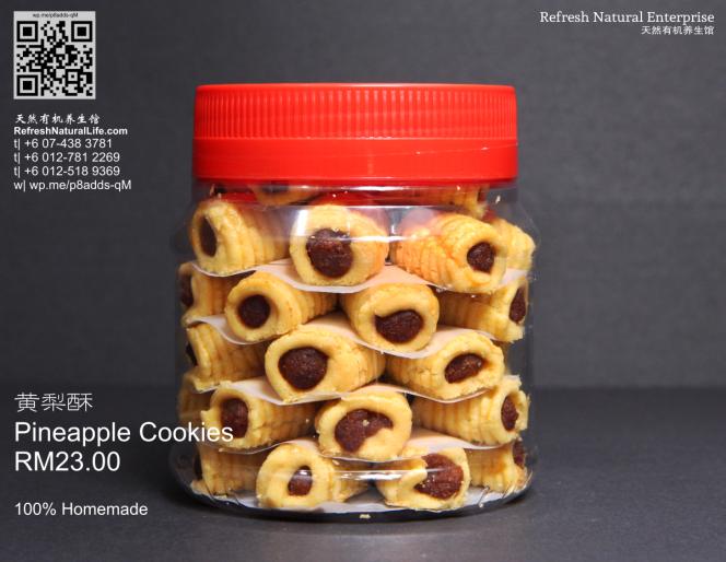 batu-pahat-organic-health-care-chinese-new-year-biscuits-pineapple-cookies-refresh-natural-organic-products-healthy-products-%e5%b3%87%e6%a0%aa%e5%90%a7%e8%be%96%e5%86%9c%e5%8e%86%e6%96%b0%e5%b9%b4