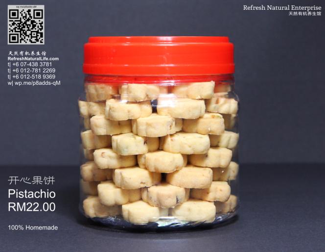 batu-pahat-organic-health-care-chinese-new-year-biscuits-pistachio-refresh-natural-organic-products-healthy-products-%e5%b3%87%e6%a0%aa%e5%90%a7%e8%be%96%e5%86%9c%e5%8e%86%e6%96%b0%e5%b9%b4%e5%b9%b4