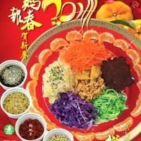 活力有机捞生(素)- 金鸡报春贺新春 - 新年快乐
