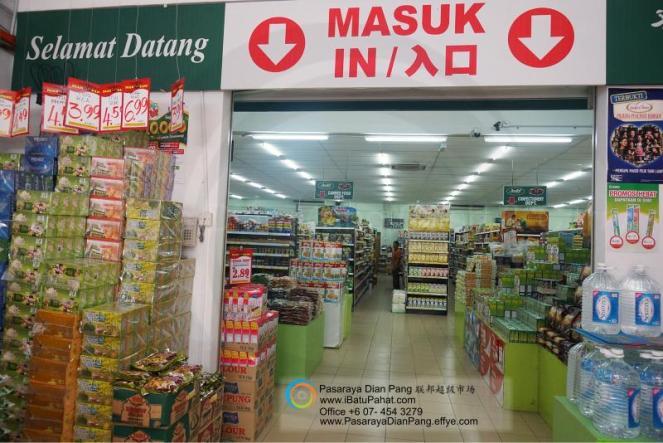 b01-parit-raja-batu-pahat-johor-malaysia-pasaraya-dian-pang-cash-carry-sdn-bhd-supermarket-makanan-harian-keperluan-minuman-mainan-membeli-belah
