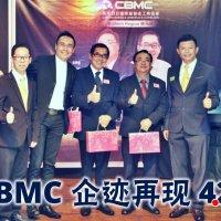 CBMC Malaysia 南马区 428 企迹再现 相册C 讲员分享