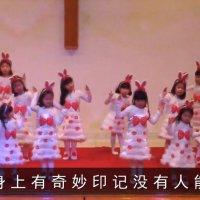 儿童舞蹈 -《爱的印记》