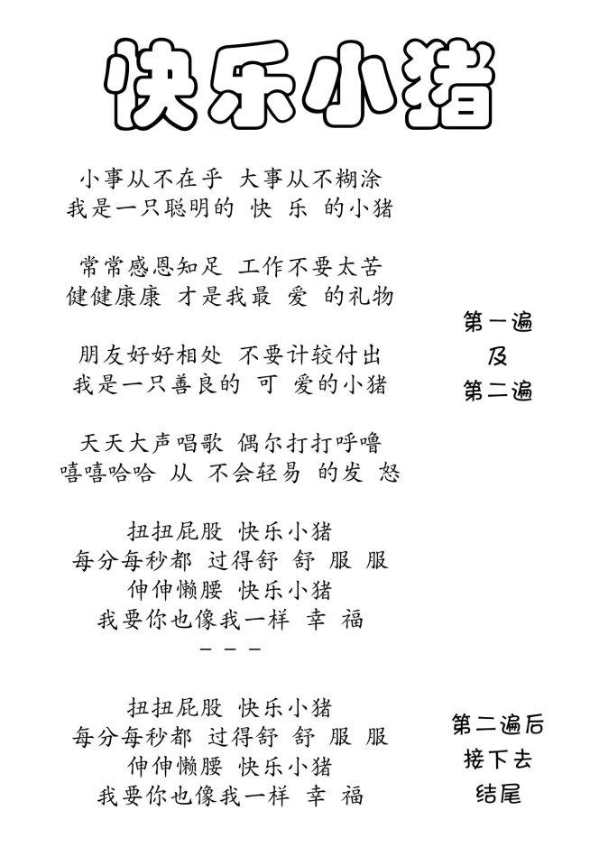 快乐小猪 歌词.jpg