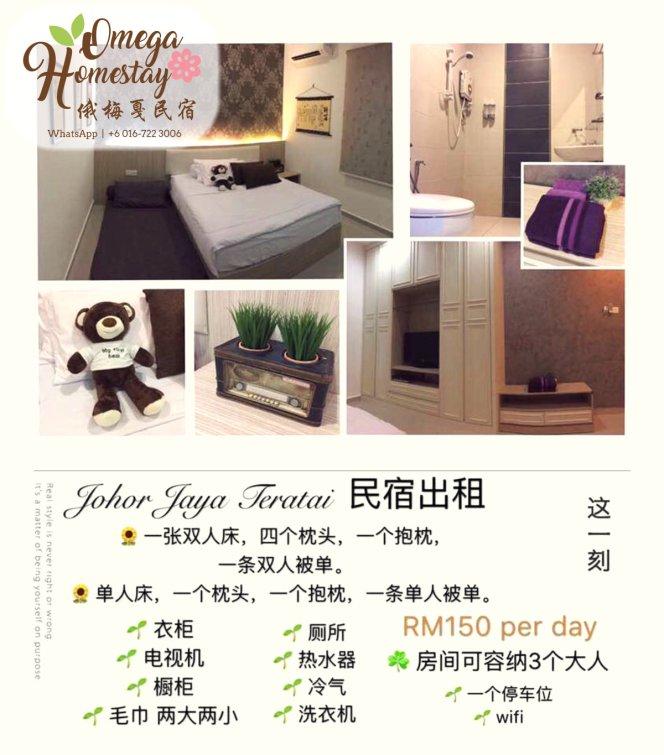 Omega HomeStay GuestHouse Johor Bahru Malaysia Johor Home Stay Guest House Hotel Accommodation Omega 柔佛新山民宿出租 马来西亚 B01