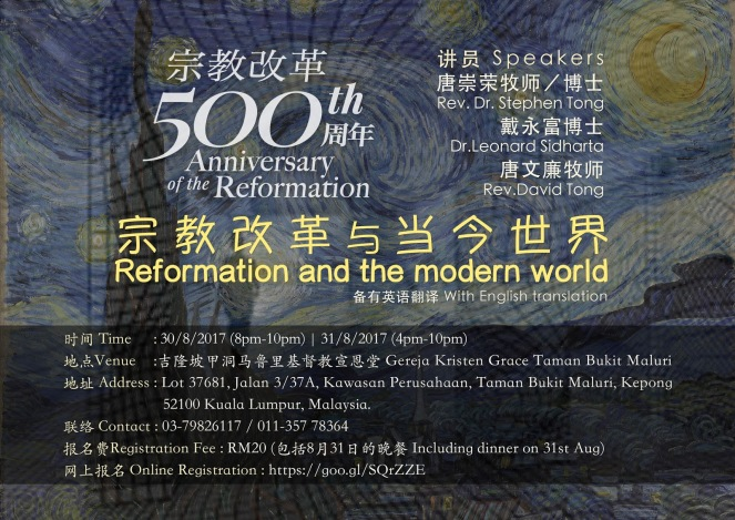 宗教改革500周年讲座 宗教改革与当今世界 唐崇荣牧师 500th Anniversary of the Reformation Reformation and The Modern World Stephen Tong A33