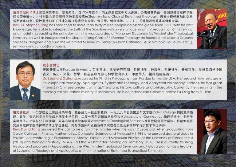 宗教改革500周年讲座 宗教改革与当今世界 唐崇荣牧师 500th Anniversary of the Reformation Reformation and The Modern World Stephen Tong A34