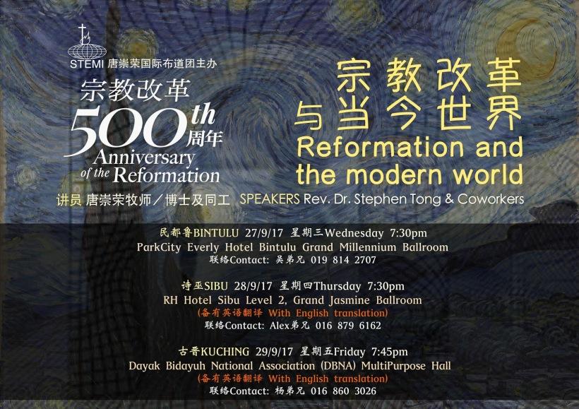 宗教改革500周年讲座 宗教改革与当今世界 唐崇荣牧师 500th Anniversary of the Reformation Reformation and The Modern World Stephen Tong A35