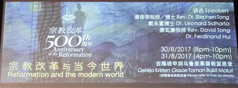 宗教改革500周年讲座 宗教改革与当今世界 唐崇荣牧师 500th Anniversary of the Reformation Reformation and The Modern World Stephen Tong A06