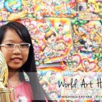 World Art House 世界艺术画室