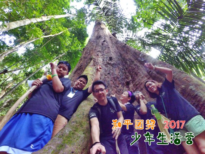 苏雅喜乐堂 和平团契 少年生活营 2017 马来西亚 居銮柔佛 南峇山 Gereja Joy Soga Peace Fellowship Youth Camp 2017 Malaysia Johor Kluang Gunung Lambak A38