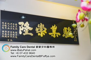 B05-Malaysia-Johor-Batu-Pahat-BP-Family-Care-Dental-Laser-Clinic-Treatment-Surgery-Oral-Health-Hygiene-Dentist-Dentistry-Dokter-Gigi-Penjagaan-Gigi-峇株巴辖-家家牙科医务所-牙