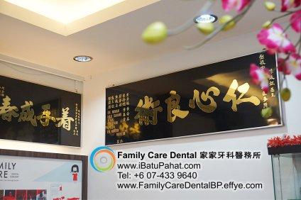 B06-Malaysia-Johor-Batu-Pahat-BP-Family-Care-Dental-Laser-Clinic-Treatment-Surgery-Oral-Health-Hygiene-Dentist-Dentistry-Dokter-Gigi-Penjagaan-Gigi-峇株巴辖-家家牙科医务所-牙