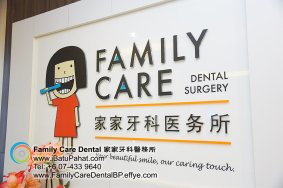 B16-Malaysia-Johor-Batu-Pahat-BP-Family-Care-Dental-Laser-Clinic-Treatment-Surgery-Oral-Health-Hygiene-Dentist-Dentistry-Dokter-Gigi-Penjagaan-Gigi-峇株巴辖-家家牙科医务所-牙