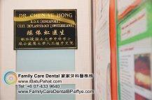 B28-Malaysia-Johor-Batu-Pahat-BP-Family-Care-Dental-Laser-Clinic-Treatment-Surgery-Oral-Health-Hygiene-Dentist-Dentistry-Dokter-Gigi-Penjagaan-Gigi-峇株巴辖-家家牙科医务所-牙