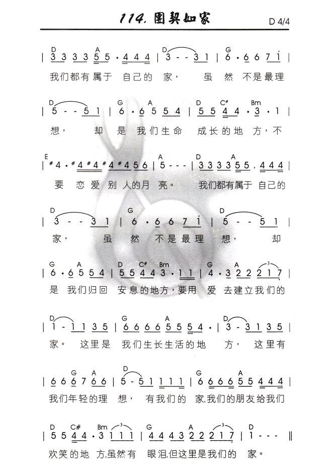 A02-马来西亚 柔佛 峇株巴辖 苏雅喜乐堂 和平团契 使用 诗歌 歌名 团契如家 作者 不确定 Malaysia Johor Batu Pahat Gereja Joy Soga Peace Fellowship Hymns - 19