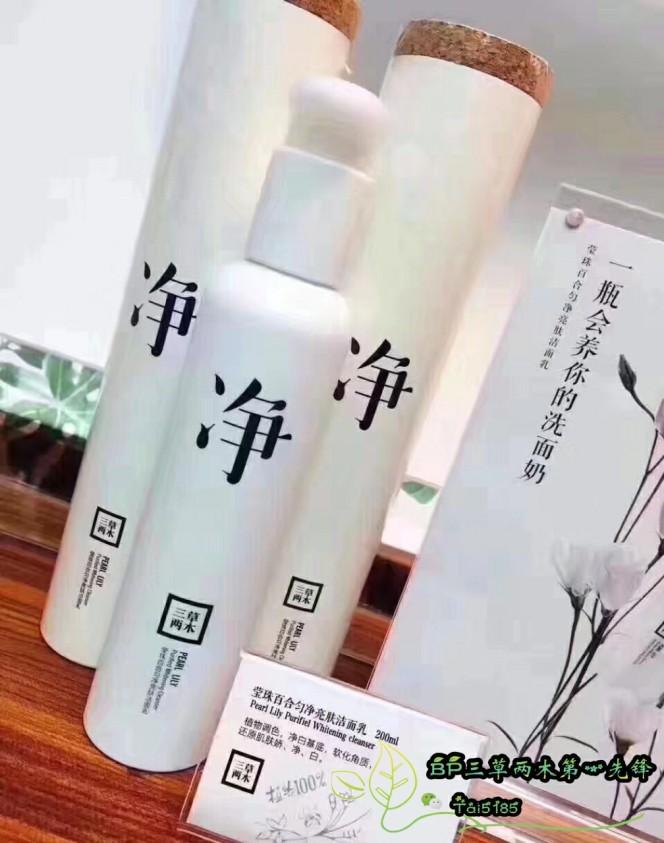 三草两木美容护肤品爱自由 beauty products cosmetic 01