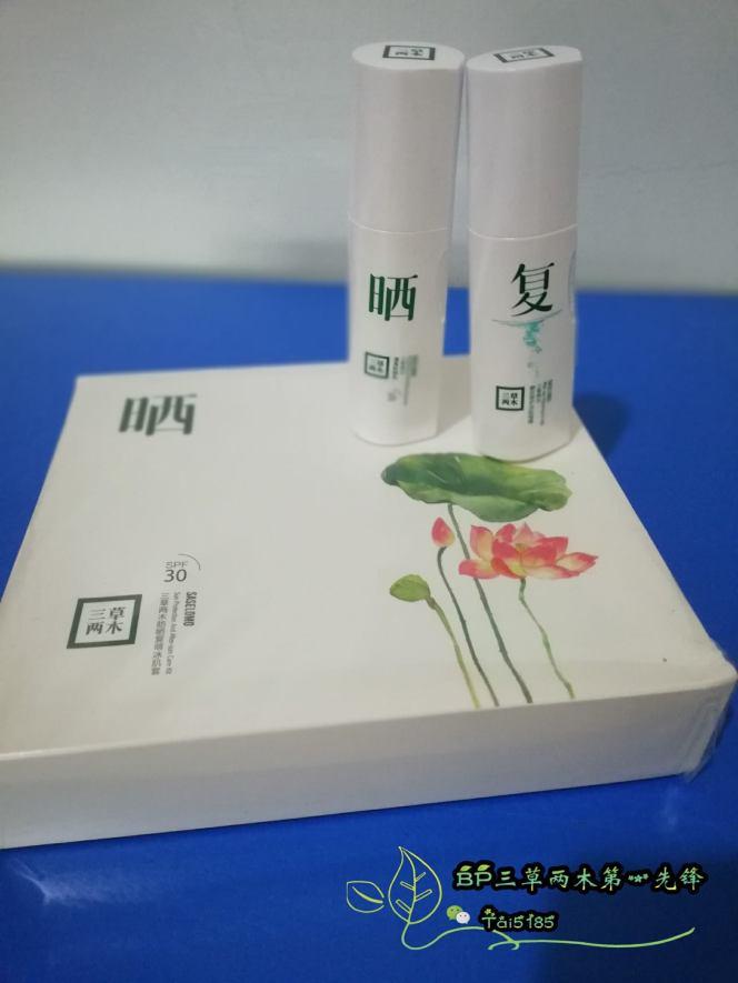 三草两木美容护肤品爱自由 beauty products cosmetic 02