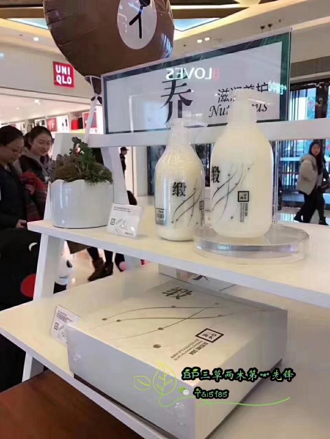 三草两木美容护肤品爱自由 beauty products cosmetic 07