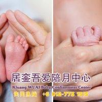 居銮吾爱陪月中心 Kluang WUAI Baby Confinement Center