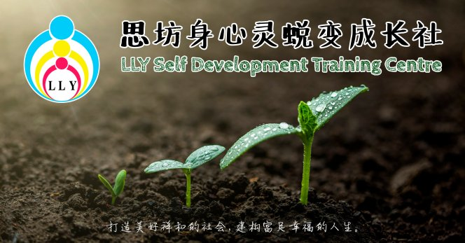 思坊身心灵蜕变成长社 LLY Self Development Training Centre 打造美好祥和的社会,建构富足幸福的人生。