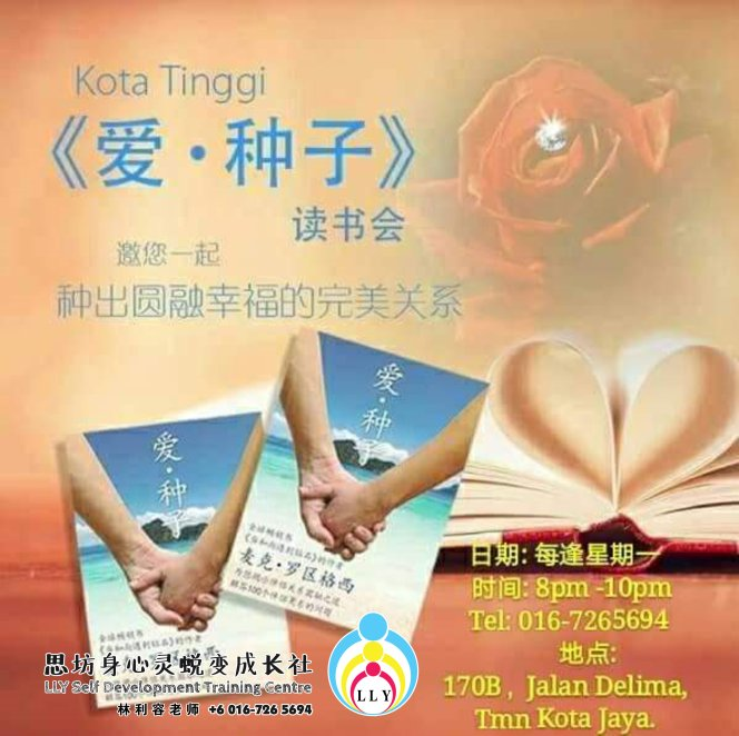 林利容 读书会 马来西亚 柔佛 新山 思坊身心灵蜕变成长社 Kota Tinggi Group Reading Sharing Malaysia Johor Bahru LLY Self Development Training Centre A02-02