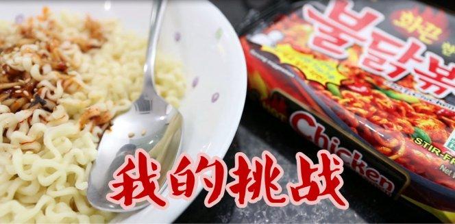 热辣辣 的 韩国拉面挑战 你干嘛 你敢吗 哈哈 Victor Lim Korean Fire Mee Ra Mian Challenge Dare to try A05