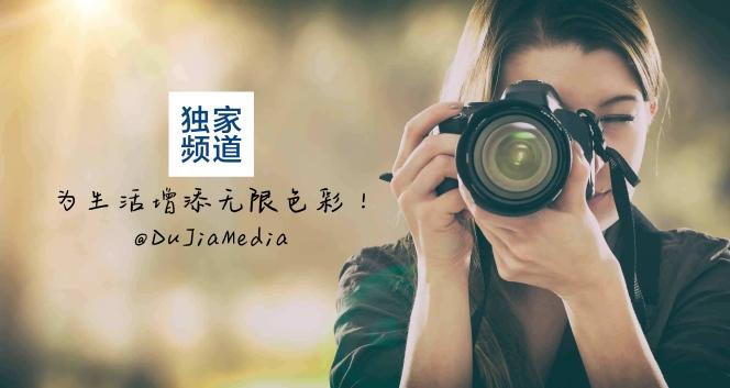 独家频道 为生活增添无限色彩 华语 马来西亚 频道 媒体 DuJia Media Channel enrich your life Malaysia Channel Media.jpeg