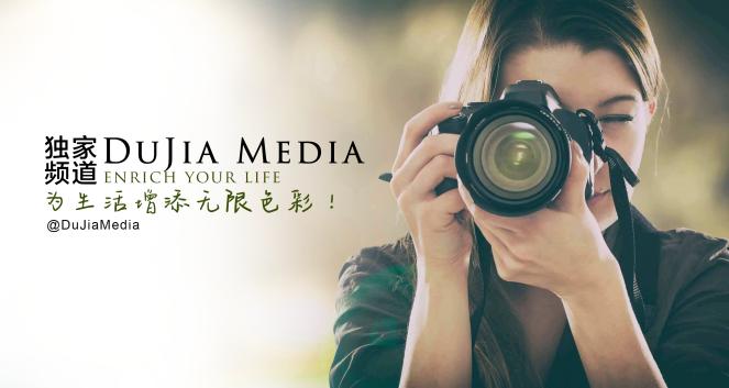 独家频道 为生活增添无限色彩 马来西亚 频道 媒体 DuJia Media Channel enrich your life - English - Malaysia Channel Media.png