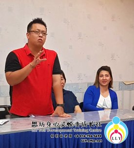 马来西亚 柔佛 新山讲习班 招生 思坊讲习班 林利容老师 思坊身心灵蜕变成长社 Year 2018 Malaysia Johor Bahru LLY Self Development Training Centre A14-11