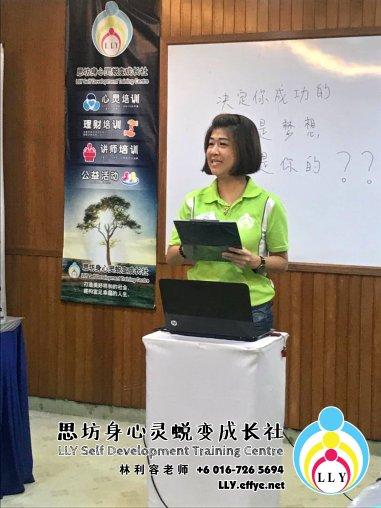 马来西亚 柔佛 新山讲习班 招生 思坊讲习班 林利容老师 思坊身心灵蜕变成长社 Year 2018 Malaysia Johor Bahru LLY Self Development Training Centre A14-06
