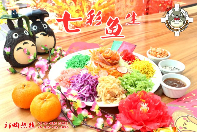 Malaysia Johor Batu Pahat Happy Chinese New Year Lau Yu Sheng Shen Roundabout Cafe N Bistro 马来西亚 柔佛 峇株巴辖捞鱼生 新年快乐 万事如意 2018年 春的气息充满