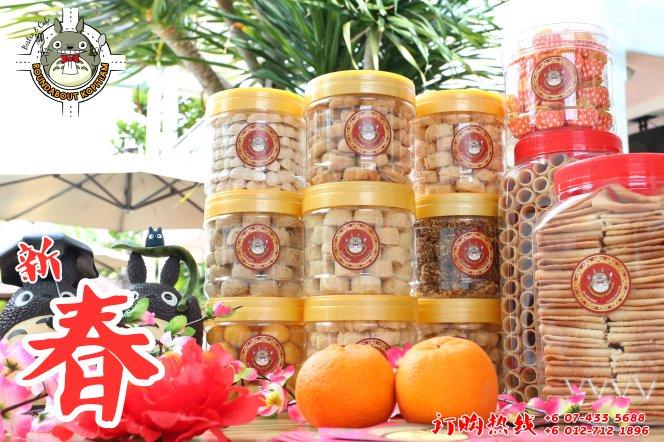 Malaysia Johor Batu Pahat Happy Chinese New Year Lau Yu Sheng Shen Roundabout Cafe N Bistro New Year Biscuit 马来西亚 柔佛 峇株巴辖 年饼 酱 新年快乐 万事如意 2018年 春的气息充满你的家 A08.jpg
