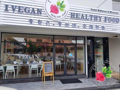 Malaysia Johor Batu Pahat Vegetarian Food Restaurant and Cafe Delicious Food and Beverages 马来西亚 柔佛 峇株巴辖 素食餐厅 和 咖啡厅 美食 我肚子饿了 C01