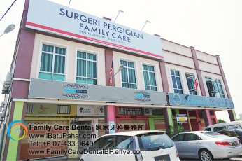 A03-Malaysia-Johor-Batu-Pahat-BP-Family-Care-Dental-Laser-Clinic-Treatment-Surgery-Oral-Health-Hygiene-Dentist-Dentistry-Dokter-Gigi-Penjagaan-Gigi-峇株巴辖-家家牙科医务所-牙