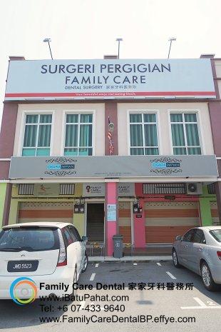 A04-Malaysia-Johor-Batu-Pahat-BP-Family-Care-Dental-Laser-Clinic-Treatment-Surgery-Oral-Health-Hygiene-Dentist-Dentistry-Dokter-Gigi-Penjagaan-Gigi-峇株巴辖-家家牙科医务所-牙