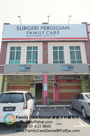 A04-Malaysia-Johor-Batu-Pahat-BP-Family-Care-Dental-Laser-Clinic-Treatment-Surgery-Oral-Health-Hygiene-Dentist-Dentistry-Dokter-Gigi-Penjagaan-Gigi-峇株巴辖-家家牙科医务所-牙