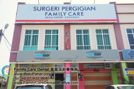 A05-Malaysia-Johor-Batu-Pahat-BP-Family-Care-Dental-Laser-Clinic-Treatment-Surgery-Oral-Health-Hygiene-Dentist-Dentistry-Dokter-Gigi-Penjagaan-Gigi-峇株巴辖-家家牙科医务所-牙