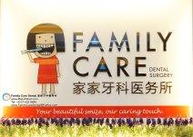 A26-Malaysia-Johor-Batu-Pahat-BP-Family-Care-Dental-Laser-Clinic-Treatment-Surgery-Oral-Health-Hygiene-Dentist-Dentistry-Dokter-Gigi-Penjagaan-Gigi-峇株巴辖-家家牙科医务所-牙