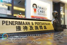 A31-Malaysia-Johor-Batu-Pahat-BP-Family-Care-Dental-Laser-Clinic-Treatment-Surgery-Oral-Health-Hygiene-Dentist-Dentistry-Dokter-Gigi-Penjagaan-Gigi-峇株巴辖-家家牙科医务所-牙