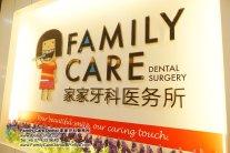 A47-Malaysia-Johor-Batu-Pahat-BP-Family-Care-Dental-Laser-Clinic-Treatment-Surgery-Oral-Health-Hygiene-Dentist-Dentistry-Dokter-Gigi-Penjagaan-Gigi-峇株巴辖-家家牙科医务所-牙