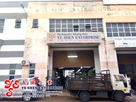 Batu Pahat Machinery Repair Hydralic System Design Machine Hardware Ye Shen Enterprise Johor Malaysia 峇株巴辖 义胜企业 義勝企業 机械维修 机械五金 车床 A01-18
