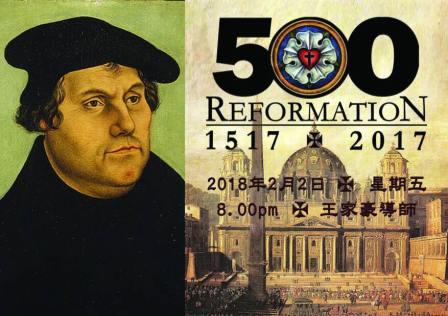 和平团契 马丁路德改教500周年纪念 2018年 Reformation 500 - 00
