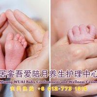 居銮吾爱陪月养生护理中心 Kluang WUAI Baby Confinement and Wellness Center