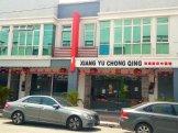 Raymond Ong Effye Ang Family Gathering at Melaka Malaysia Xiang Yu Chong Qing Chinese New Year 2018 农历新春2018 相遇重庆 C002