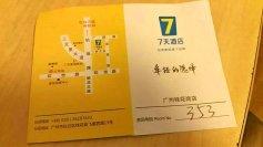 Walk On China 在中国的那些天 Effye Media ChinaOneChina Publish A04