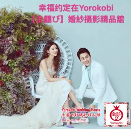 Yorokobi Wedding House Wedding Planner Wedding Deco Kluang Wedding House Photography Johor Malaysia 金囍婚纱摄影精品馆 婚礼策划 婚礼布置 居銮 柔佛 马来西亚 A01-0