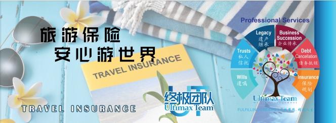 旅游保险 Travel Insurance Cover