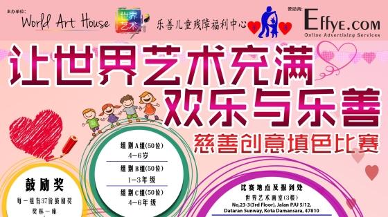 让 世界艺术 充满欢乐 与 乐善 慈善创意填色比赛 马来西亚 哥打白沙罗 八打灵再也 吉隆坡 雪兰莪 2018 慈善创意填色比赛 World Art House 世界艺术画室 乐善儿童残障福利中心 Effye Media A01