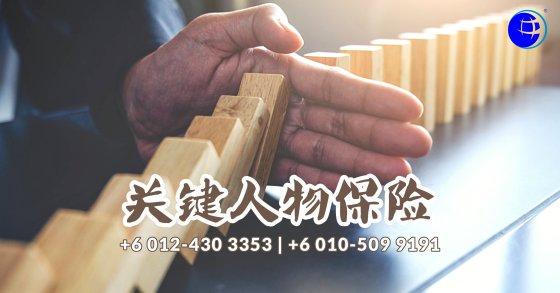 马来西亚 柔佛 峇株巴辖 关键人物保险 公司财务保障 债务 生意开支 生活开支 保险服务 Agensi Pekerjaan Unilink Prospects Sdn Bhd A00-2